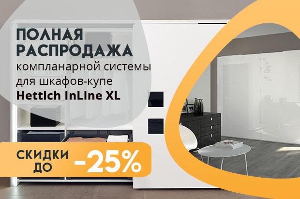 Hettich Inline XL